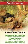Medvezhonok Dzhonni. Lesnye istorii