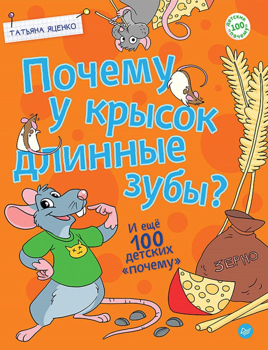 Почему у крысок длинные зубы? И ещё 100 детских «почему»