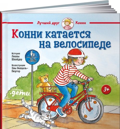 Konni kataetsja na velosipede