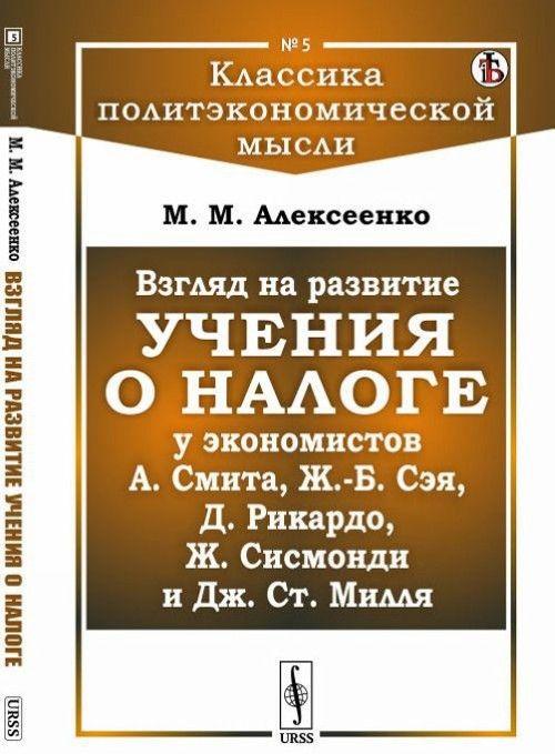 Vzgljad na razvitie uchenija o naloge u ekonomistov A. Smita, Zh. -B. Seja, D. Rikardo, Zh. Sismondi i Dzh. St. Millja