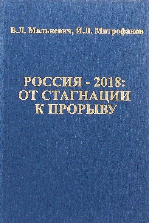 Rossija-2018. Ot stagnatsii k proryvu