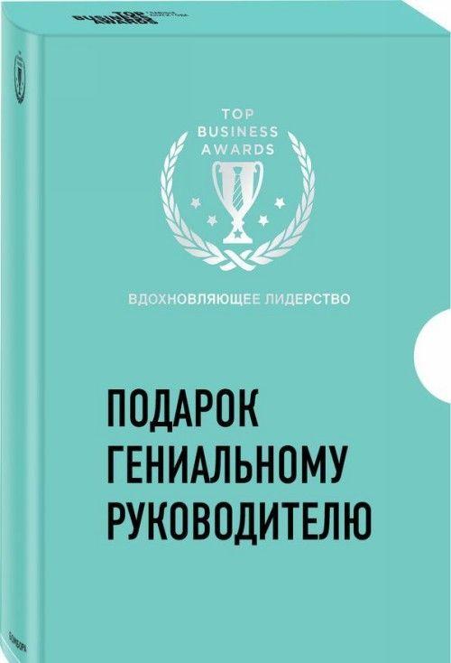 Подарок гениальному руководителю. Вдохновляющее лидерство (комплект из 2 книг)