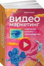 Videomarketing. Strategija, kontent, proizvodstvo