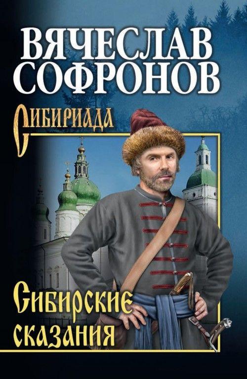 Zagovory sibirskoj tselitelnitsy. Vypusk 48