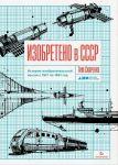 Izobreteno v SSSR. Istorija izobretatelskoj mysli s 1917 po 1991 god