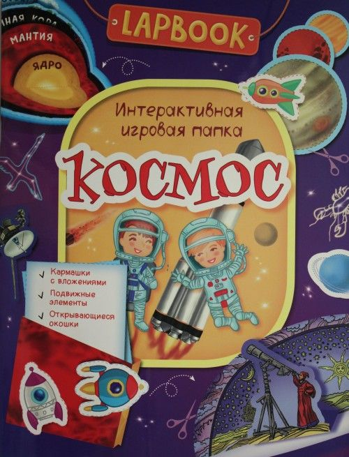 Lapbook. Kosmos. Interaktivnaja igrovaja papka