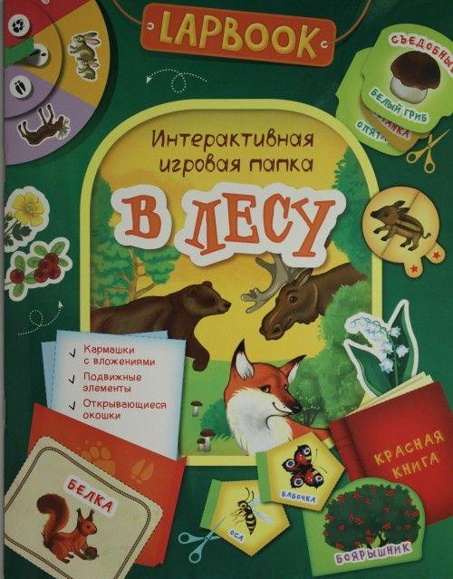 Котятова Н. И. Lapbook. В лесу. Интерактивная игровая папка