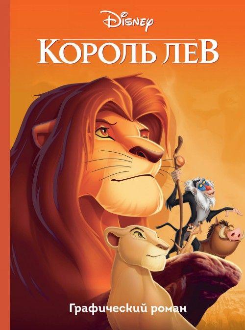 Korol Lev. Graficheskij roman
