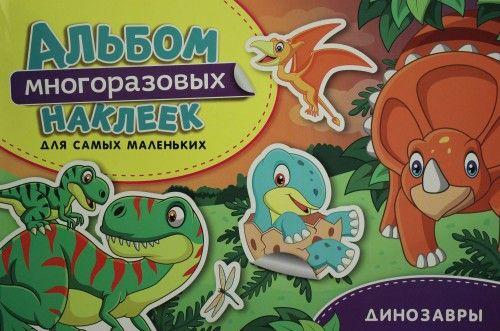 Dinozavry. Albom mnogorazovykh nakleek dlja samykh malenkikh