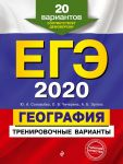 EGE-2020. Geografija. Trenirovochnye varianty. 20 variantov