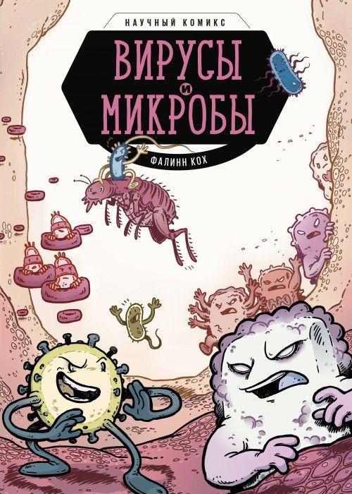 Virusy i mikroby. Nauchnyj komiks