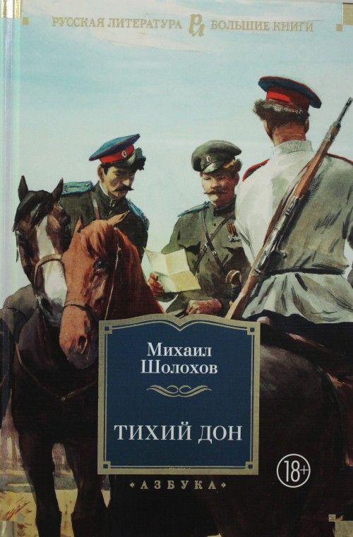 Tikhij Don