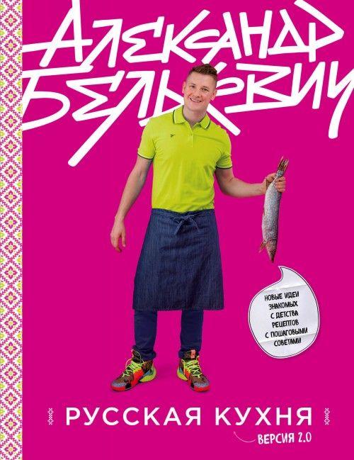 Русская кухня. Версия 2.0 (3-е издание)