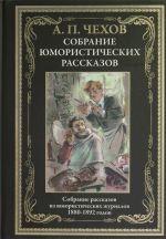 Sobranie jumoristicheskikh rasskazov. Sobranie rasskazov iz jumoristicheskij zhurnalov 1880-1892 godov