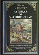 Legenda ob Ulenshpigele. Polnoe illjustrirovannoe izdanie s kommentarijami i predisloviem Romena Rollana. Perevod Gornsheld A.G.