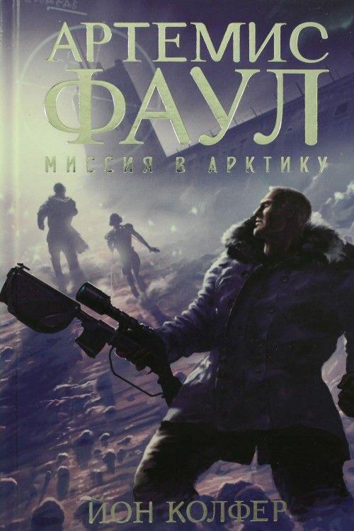 Artemis Faul. Missija v Arktiku. Kn.2