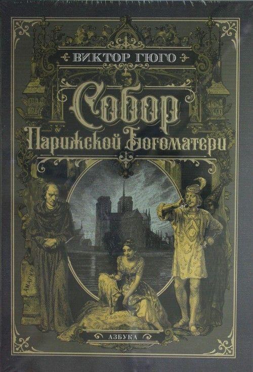 Sobor Parizhskoj Bogomateri (illjustr. frants. khudozhnikov XIX v. i ris. S. Gudecheka)