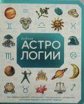 Biblija astrologii. Kak garmonizirovat otnoshenija s okruzhajuschimi, postroit uspeshnuju kareru i uluchshit