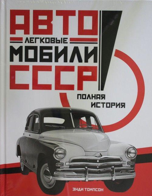Legkovye avtomobili SSSR. Polnaja istorija