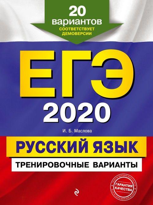 EGE-2020. Russkij jazyk. Trenirovochnye varianty. 20 variantov