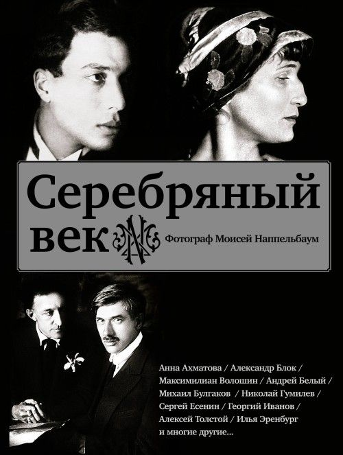 Serebrjanyj vek (Esenin, Akhmatova, Pasternak, Ranevskaja i dr.)