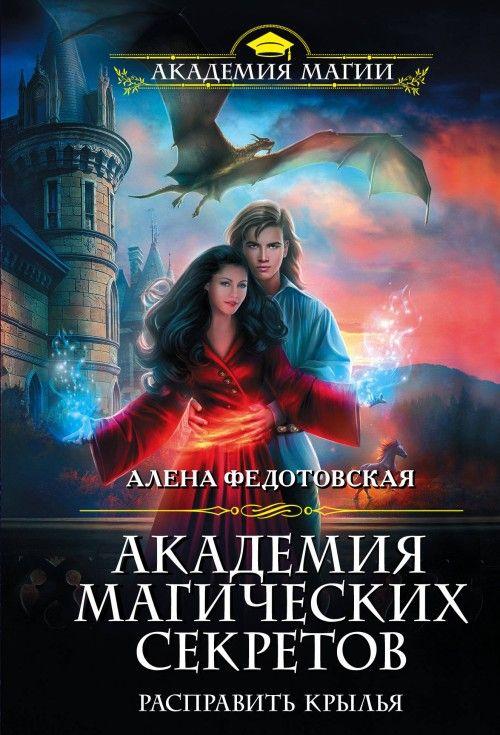 Akademija magicheskikh sekretov. Raspravit krylja