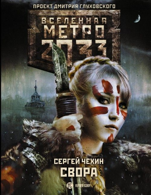 Metro 2033: Svora