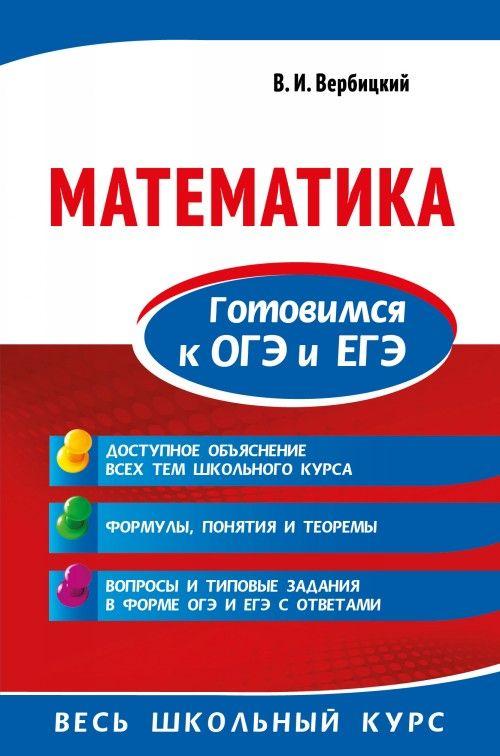 Математика. Готовимся к ОГЭ и ЕГЭ