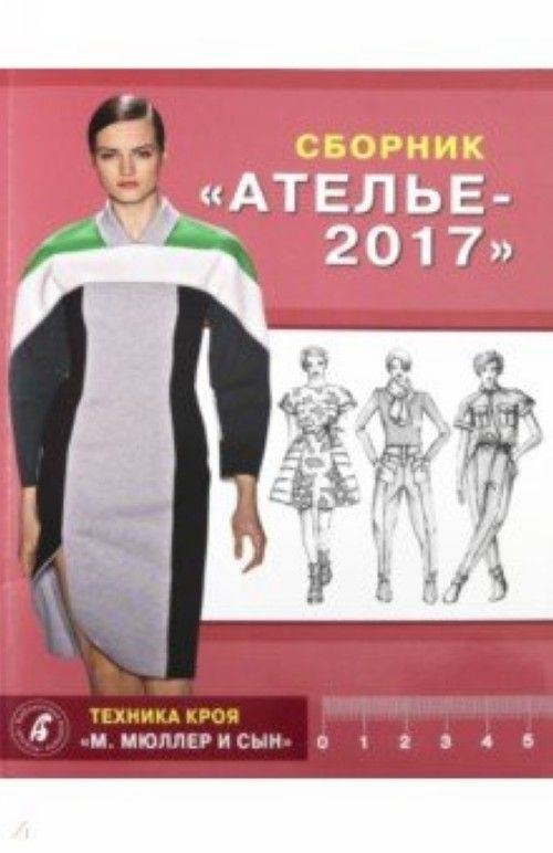 "Sbornik ""Atele 2017"". Tekhnika kroja ""M. Mjuller i syn"""