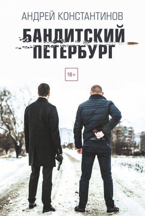 Banditskij Peterburg