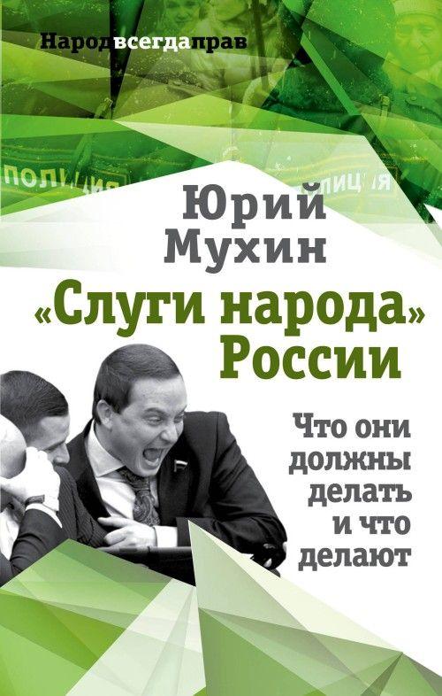 «Slugi naroda» Rossii. Chto oni dolzhny delat, i chto delajut