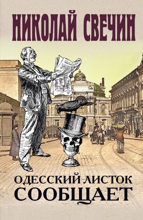 Odesskij listok soobschaet