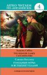 Голодные игры: И вспыхнет пламя= The Hunger Games. Cathing Fire. Уровень 4. Upper-Intermediate. Книга на английском языке. Upper-Intermediate. Книга на английском языке