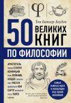 50 velikikh knig po filosofii