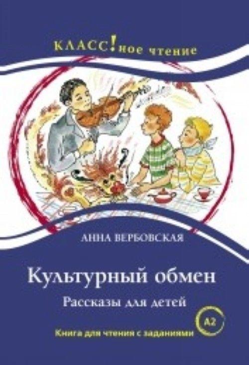 Культурный обмен. Рассказы для детей. Книга для чтения с заданиями. A2