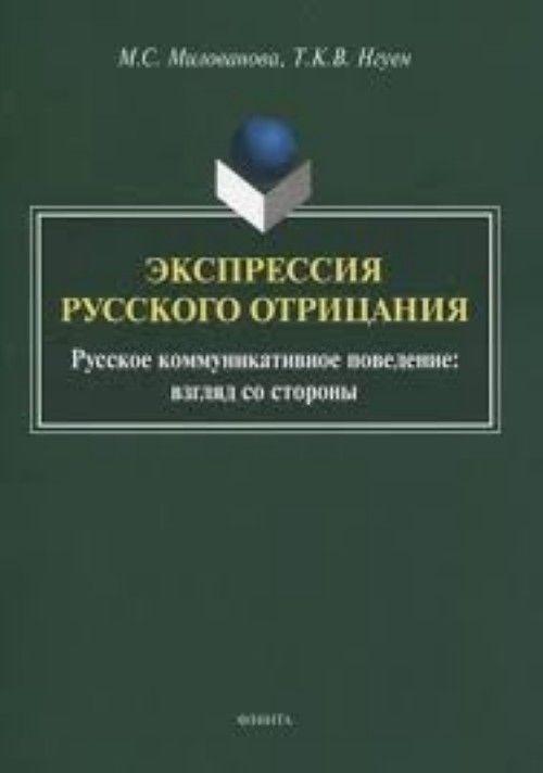 Ekspressija russkogo otritsanija. Russkoe kommunikativnoe povedenie: vzgljad so storony: monografija