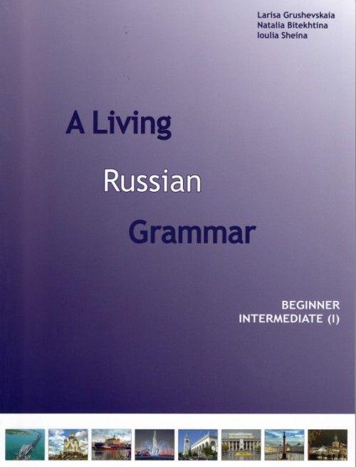 Живая грамматика русского языка. Часть 1. A Living Russian Grammar. Beginner Intermediate. Part 1