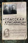 """""""Spasskaja krasavitsa"""". 14 let v GULAGe agronoma Kuznetsova"""