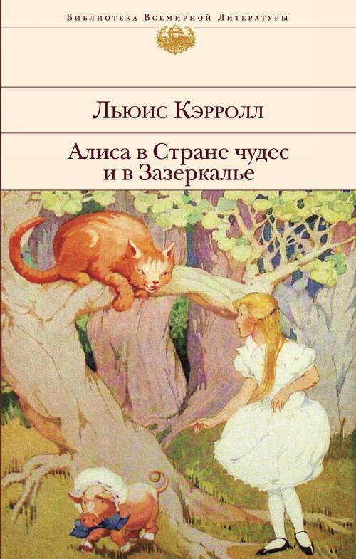Alisa v Strane chudes i v Zazerkale (s illjustratsijami)