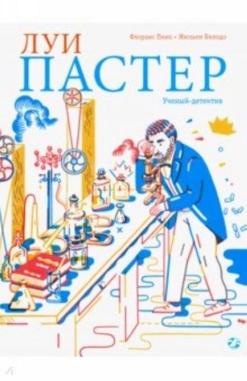 Lui Paster. Uchenyj-detektiv