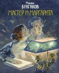 Master i Margarita