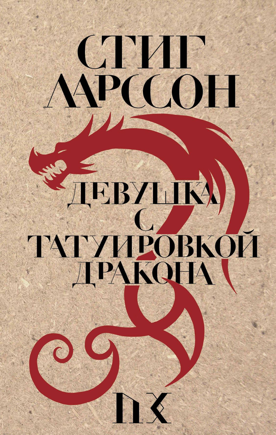 Devushka s tatuirovkoj drakona