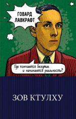 Zov Ktulkhu