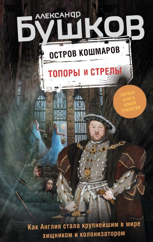 """Topory i strely.Pervaja kniga novoj trilogii """" Ostrov koshmarov"""""""