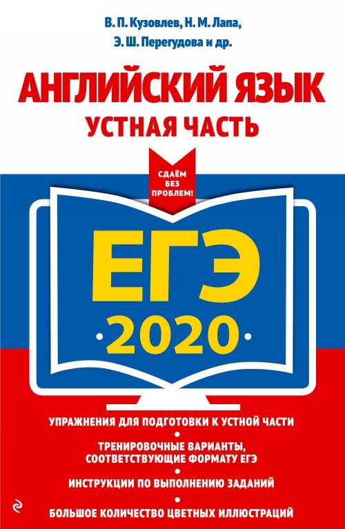 EGE-2020. Anglijskij jazyk. Ustnaja chast
