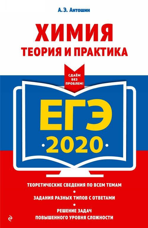EGE-2020. Khimija. Teorija i praktika