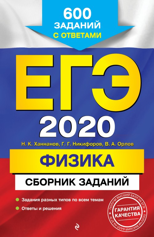EGE-2020. Fizika. Sbornik zadanij: 600 zadanij s otvetami