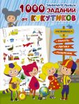 Kukutiki. 1000 zanimatelnykh zadanij ot Kukutikov