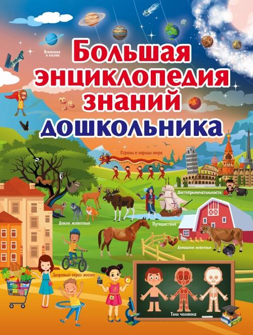 Bolshaja entsiklopedija znanij doshkolnika