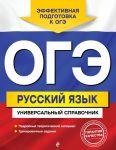 OGE. Russkij jazyk. Universalnyj spravochnik
